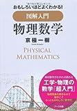 図解入門 物理数学