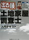 出る順土地家屋調査士入門テキスト (出る順土地家屋調査士シリーズ)