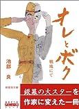 オレとボク―戦地にて (新風舎文庫)