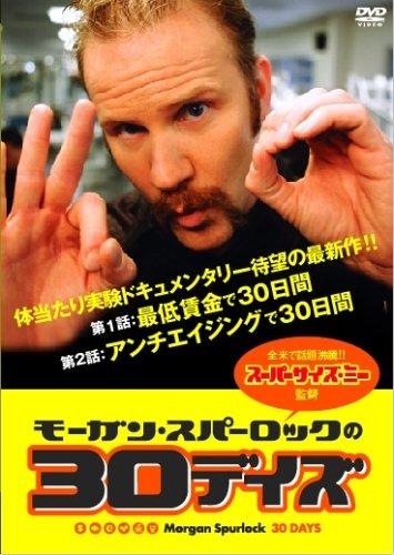 モーガン・スパーロックの30デイズトリプルパック [DVD]の詳細を見る