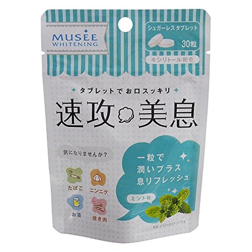 引き金代理店樹木ミュゼ 速攻美息 ミント味 (30粒)