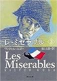 レ・ミゼラブル〈3〉 (角川文庫)
