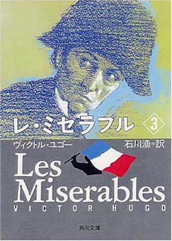 レ・ミゼラブル〈3〉 (角川文庫)の詳細を見る