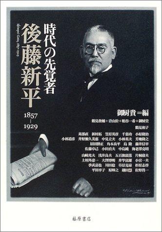 時代の先覚者・後藤新平1857‐1929