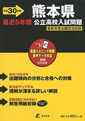 熊本県公立高校入試問題 H30年度用 過去問題5年分収録(データダウンロード+CD付) (Z43)