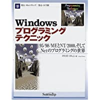 Windowsプログラミングテクニック―95/98/MEとNT/2000、そしてNetのプログラミングの世界