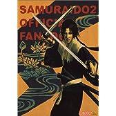 侍道2 公式ファンブック ~天原草紙&読本~ (The PlayStation2 BOOKS)