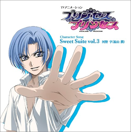 TVアニメーション「プリンセス・プリンセス」キャラクターソング Sweet Suite vol.3