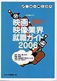 映画・映像業界就職ガイド (2006) (キネ旬ムック)
