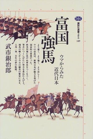 富国強馬―ウマからみた近代日本 (講談社選書メチエ)