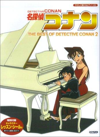 名探偵コナン/テーマ曲集(2) Detective Conan theme songs collection 2 (やさしく弾けるピアノ・ソロ)