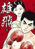 雄飛 ゆうひ 2 (2) (ビッグコミックス)