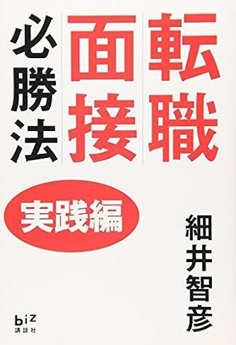 転職面接必勝法 実践編 (講談社BIZ)