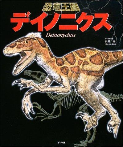 恐竜王国〈6〉デイノニクス (恐竜王国 (6))の詳細を見る
