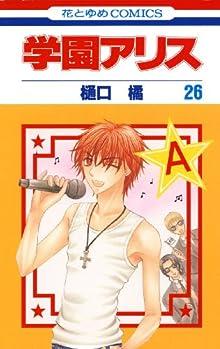 学園アリス 26 (花とゆめコミックス)
