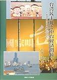 台湾民主化と中台経済関係―政治の内向化と経済の外向化