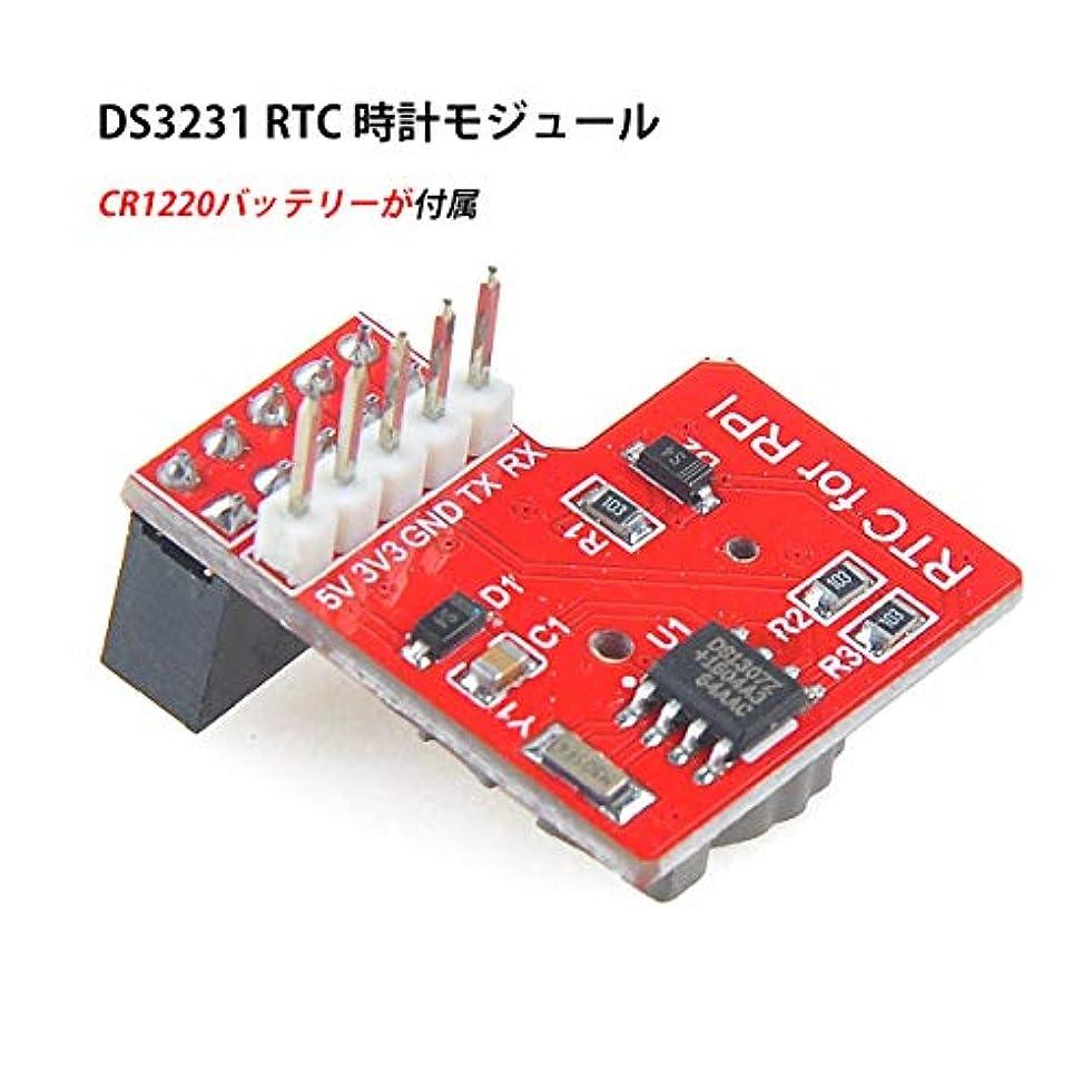 書き出す気づかないメンターDS3231 RTC 時計モジュール リアルタイムクロックモジュール リアル時間時計モジュール IICモジュール CR1220バッテリーが付属 ラズベリーパイのサポート
