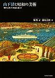 山下清と昭和の美術―「裸の大将」の神話を超えて―