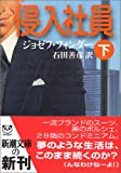 侵入社員〈下〉 (新潮文庫)