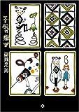 子供の遊び / 西岡兄妹 のシリーズ情報を見る
