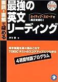 直読・直解で極める最強の英文リーディング―ネイティブ・スピードで英文を読む!