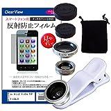 メディアカバーマーケット au カシオ G'zOne TYPE-L CAL21 [4インチ( )]機種用 【カメラ レンズ 3点セット(魚眼・広角・マクロレンズ) と 反射防止液晶保護フィルム のセット】