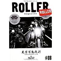 ROLLER MAGAZINE(ローラーマガジン)Vol.8 (NEKO MOOK 1963)