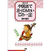 中国語で言ってみたい「この一言」 (CDブック)