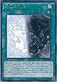 遊戯王OCG 善悪の彼岸 レア EP15-JP016-R エクストラパック2015(EP15)