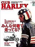 CLUB HARLEY (クラブハーレー)2016年12月号 Vol.197[雑誌]