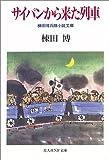サイパンから来た列車―棟田博兵隊小説文庫 (光人社NF文庫)