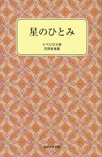 星のひとみ (岩波少年文庫 (1004))の詳細を見る