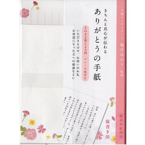 学研ステイフル レターセット お礼状パックレター 縦 D05591