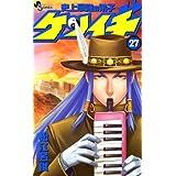 史上最強の弟子ケンイチ (27) (少年サンデーコミックス)