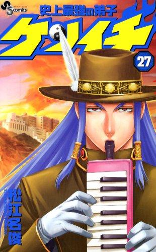 史上最強の弟子ケンイチ 27 (少年サンデーコミックス)の詳細を見る