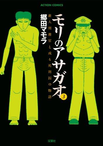 モリのアサガオ : 3 (アクションコミックス)