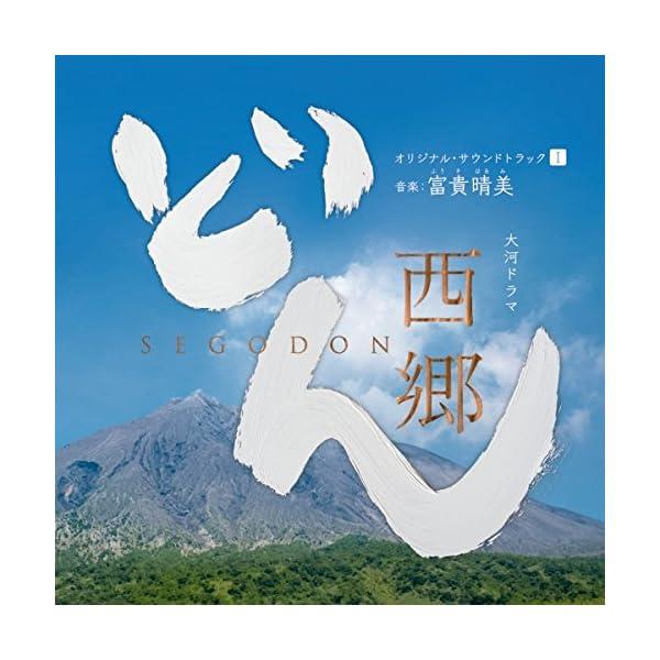 NHK大河ドラマ「西郷どん」オリジナル・サウンド...の商品画像