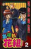 あばれ花組 (2) (ぶんか社コミックス)
