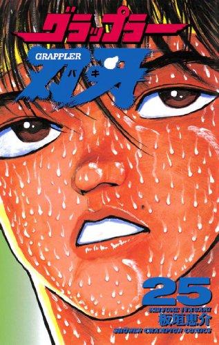 グラップラー刃牙 25 (少年チャンピオン・コミックス)