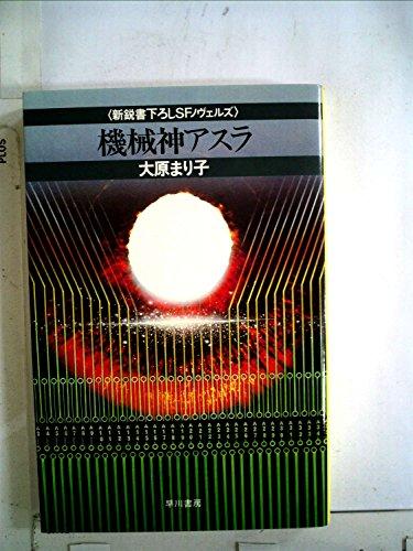 機械神アスラ (1983年) (新鋭書下ろしSFノヴェルズ)の詳細を見る