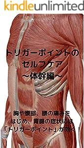 トリガーポイントのセルフケア~体幹編~: 胸や腹部、腰の痛みを始め、胃腸の症状には「トリガーポイント」が効く!