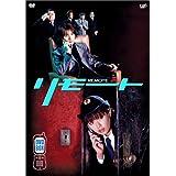 リモート Vol.1~5 DVD-BOX