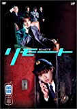 リモート Vol.1~5 DVD-BOX[DVD]