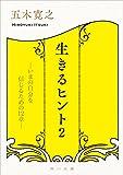 生きるヒント2 ―いまの自分を信じるための12章― (角川文庫)