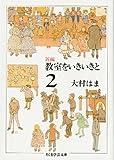 新編 教室をいきいきと〈2〉 (ちくま学芸文庫)