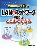 WindowsXPでLAN&ネットワーク構築はここまでできる
