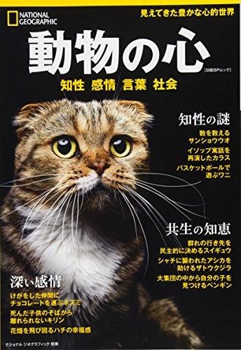 動物の心——知性 感情 言葉 社会 (ナショナル ジオグラフィック 別冊)