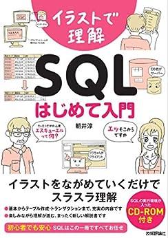 [朝井 淳]のイラストで理解 SQL はじめて入門