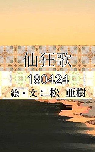 [画像:仙狂歌-180424『ランドセル商戦』]