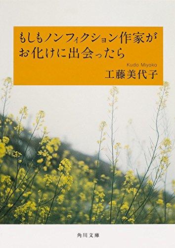 もしもノンフィクション作家がお化けに出会ったら (角川文庫)の詳細を見る